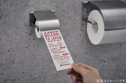NTTドコモは、訪日外国人向けの取り組みとして、スマートフォンの画面を綺麗にするための「スマホ専用トイレットペーパー」を開発した。成田空港到着ロビーのトイレ86カ所に設置される。期間は12月16日から2017年3月15日まで。