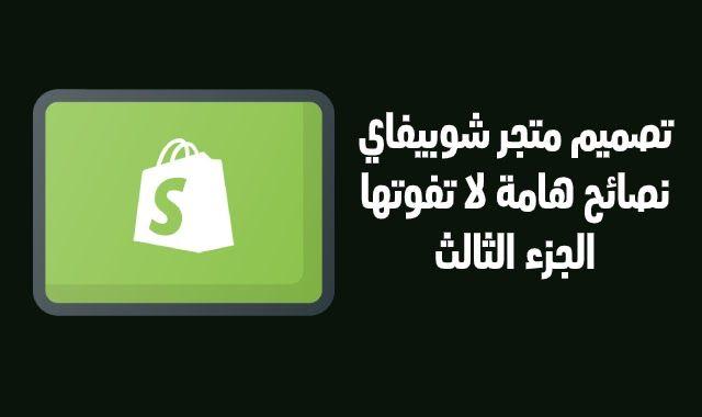 ستوضح لك هذه النصائح في تصميم متجر شوبيفاي كيفية تسعير منتجاتك بشكل صحيح لتحقيق أقصى قدر من التحويلات و أساليب البيع التي يمكن Gaming Logos Logos How To Make