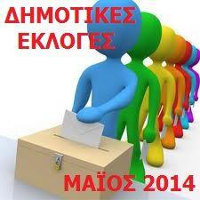 haradiatika lefkada: Τα αποτελέσματα των δημοσκοπήσεων του haradiatika ...