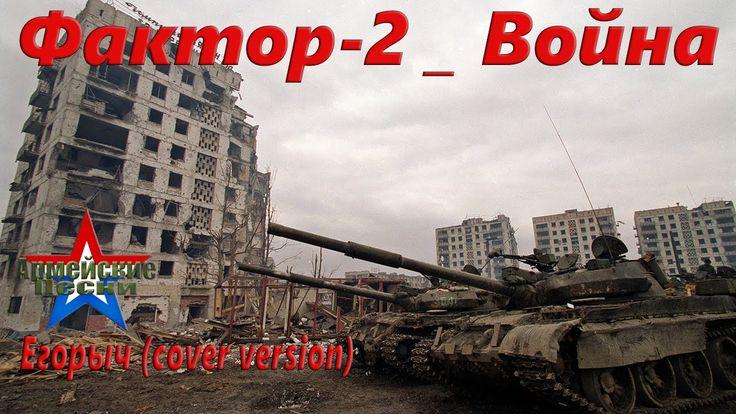 Армейские песни _ Фактор-2 _ Война