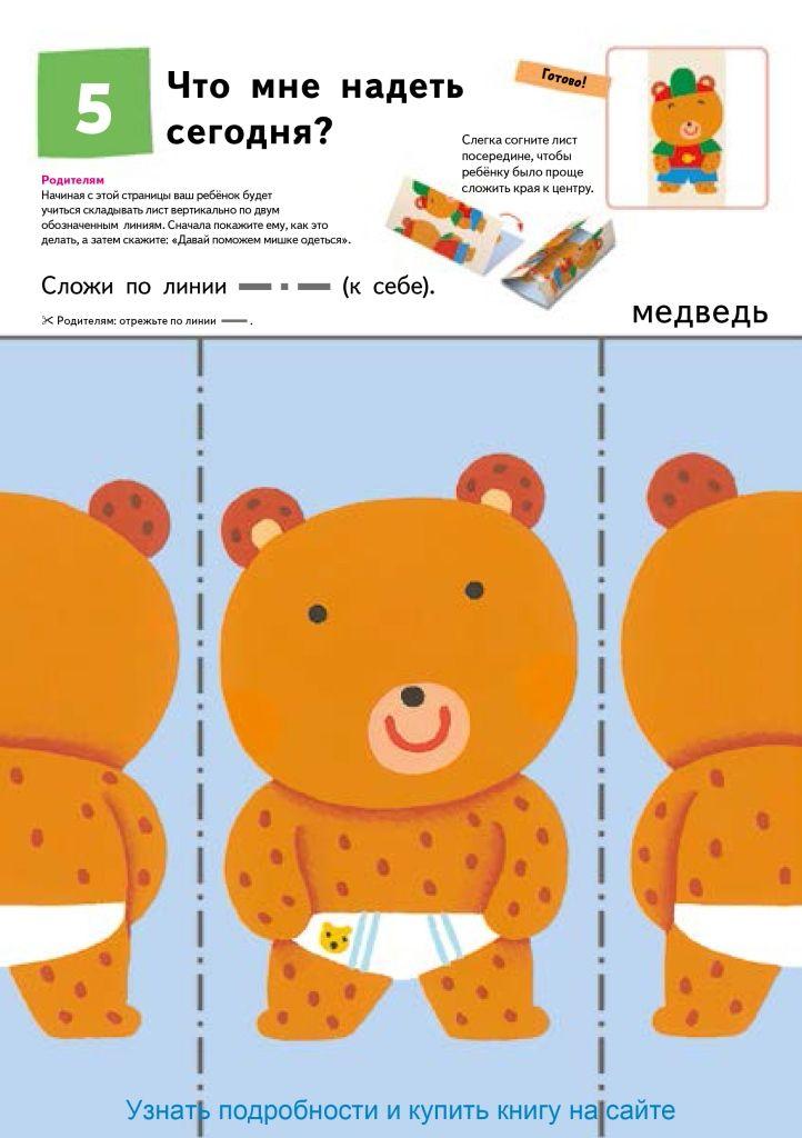 Vouwlesje voor kleuters, thema beren / davaj_slozhim_kartinki