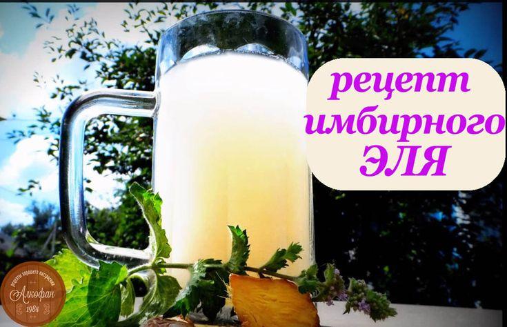 Слабоалкогольные напитки домашнего приготовления - квас, сидр, глинтвейн