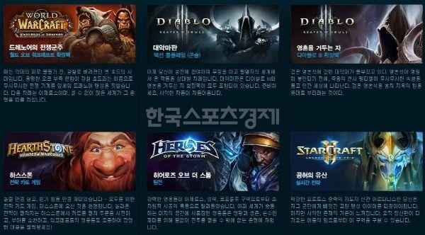 [기획] 블리자드의 어제, 그리고 오늘 - 한국스포츠경제