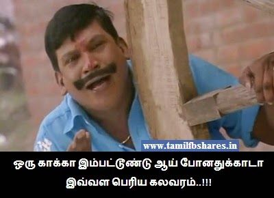 vadivelu comedy pictures with comments - Google தேடல்
