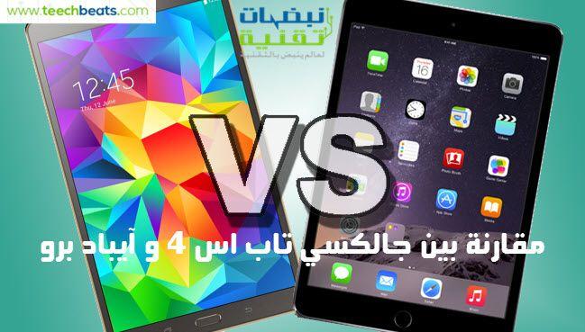 مقارنة بين لوحة سامسونج جالكسي تاب إس 4 ضد آيباد برو Samsung Galaxy Tab S Samsung Galaxy Tab Apple Ipad Air