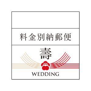 あわじ結び(壽) 料金別納マークデータ(四角形)   BRIDAL KITTE .COM (ブライダル切手ドットコム)