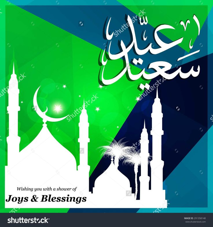 Creative Decorative Arabic Eid Mubarak Calligraphy With Mosque And New Eid Moon Behind It - Muslim Community Festival Eid - Islamic Greeting Card Vintage Green Polygon Background Stock Vector Illustration 291358148 : Shutterstock