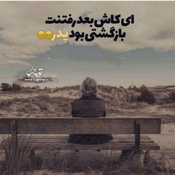 شعر مذهبی برای سنگ قبر پدر Father Poems Farsi Quotes Poster