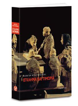 Η ρωσική λογοτεχνία είναι μια από τις μεγαλύτερες εθνικές σχολές λογοτεχνίας συγκρινόμενη σε υπαρξιακό βάθος με την αρχαία ελληνική κλασική και σε φυλετικό βάθος με την ιρλανδική σχολή.