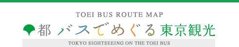 都バスでめぐる東京観光