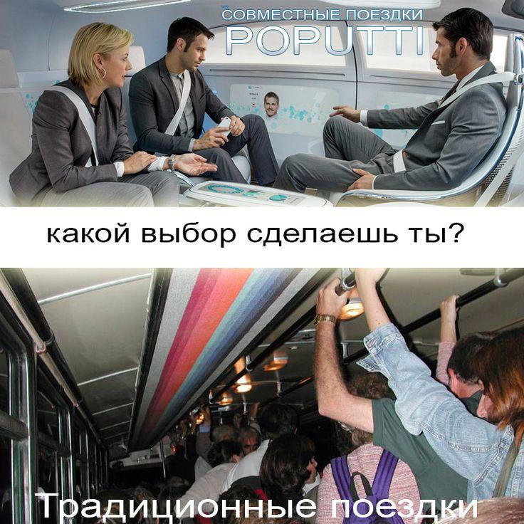Если  надоело толкаться в автобусах, если устали от метро, то откройте для себя новый тип поездок - совместные городские поездки. POPUTTI.COM