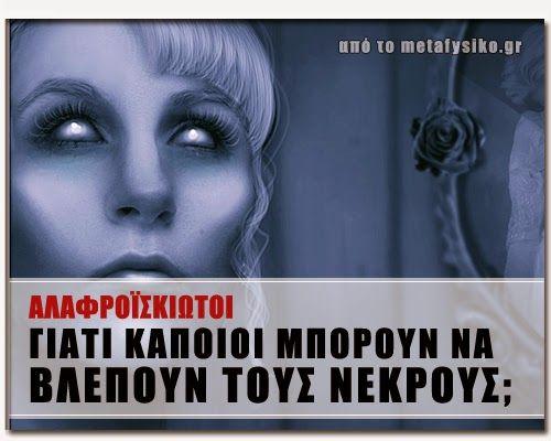 Απο το metafysiko.gr  Αλαφροΐσκιωτος, μια λέξη με υπέροχη ακουστική αλλά και με τρομακτικό νόημα. Αλαφροΐσκιωτοι είναι αυτοί που αντιλαμβάνο...
