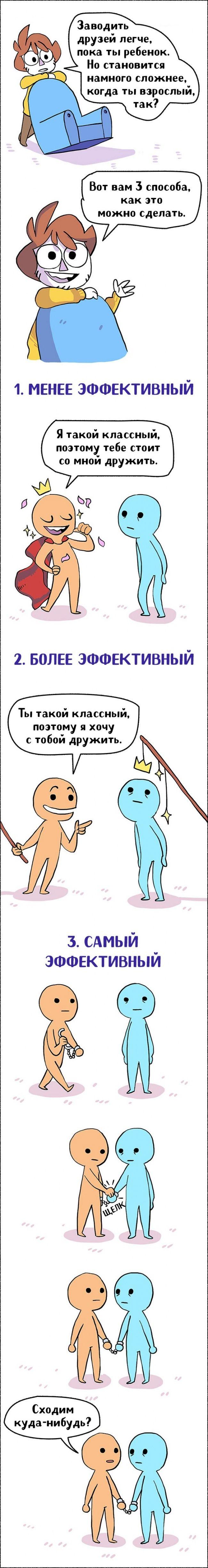 Инструкция для взрослых, как заводить друзей