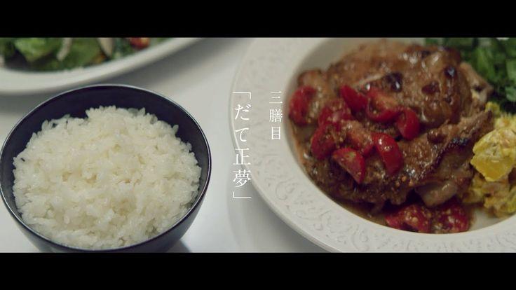 【web動画】みやぎ米と四姉妹ものがたり。~ゆめ編~