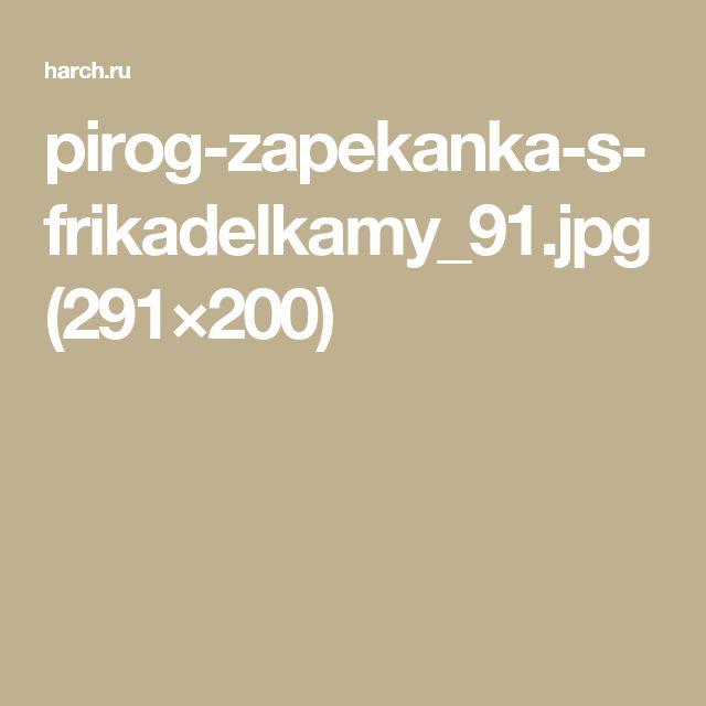 pirog-zapekanka-s-frikadelkamy_91.jpg (291×200)