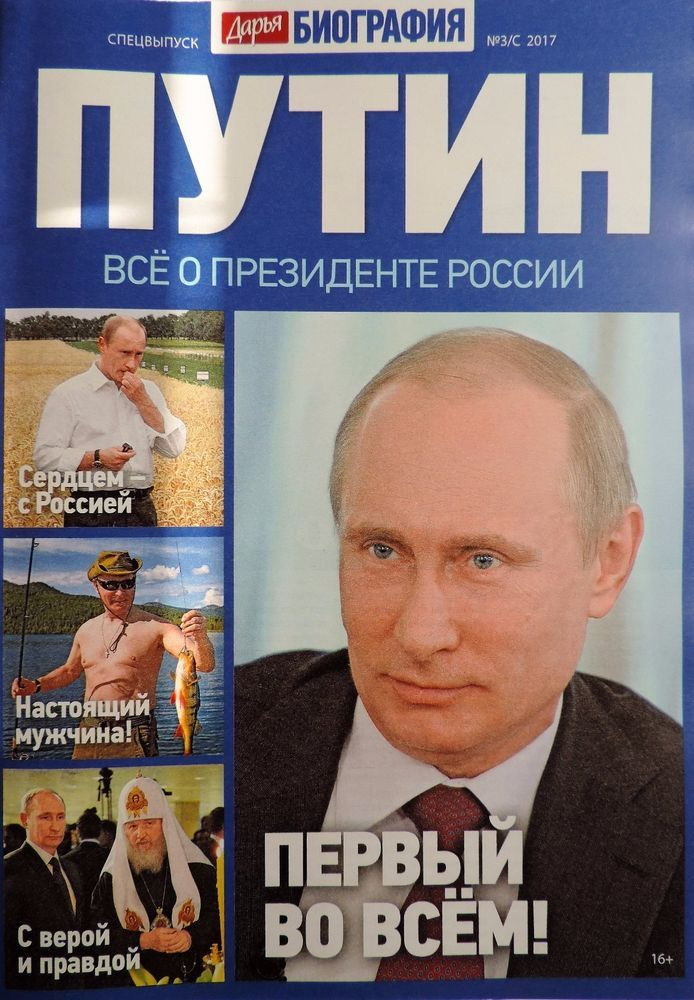 Putin Magazine with Calendar All about the President of Russia New 2017  #President