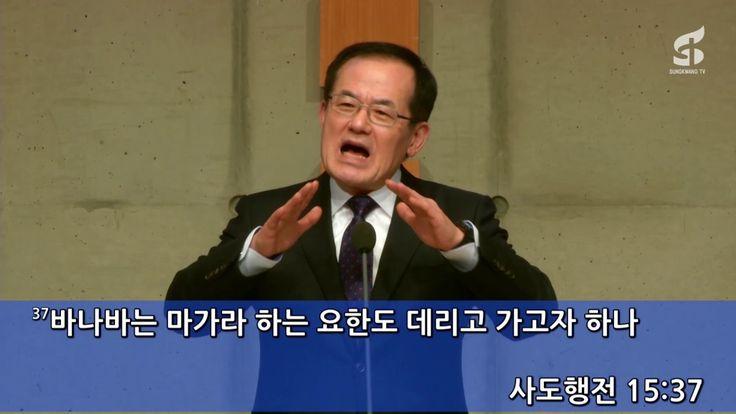 유관재 목사, '감사와 나눔 그 아름다운 도전(03)', 화정동 성광교회