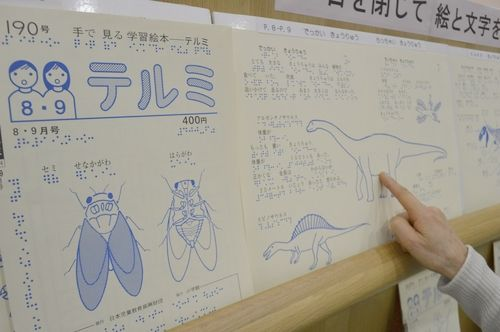Planning in the picture book Shimada library to enjoy touching Exhibition | Shizuoka newspaper Attoesu