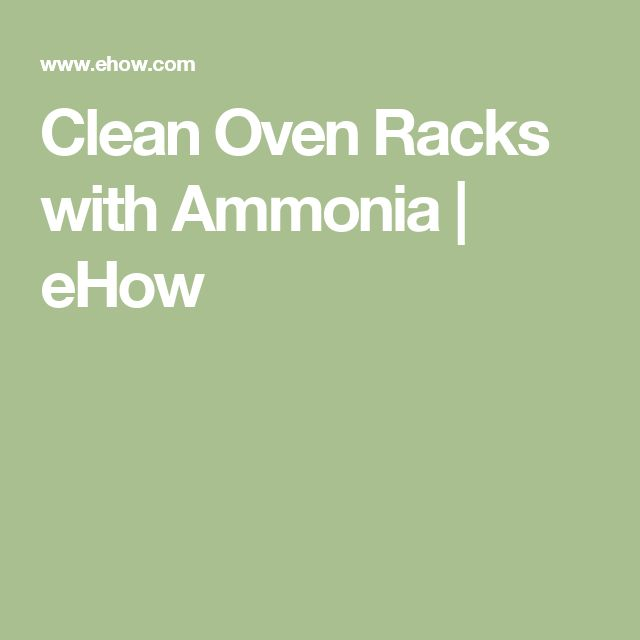 Clean Oven Racks with Ammonia | eHow