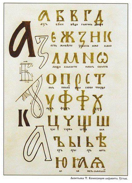 Устав, полуустав, древнерусский