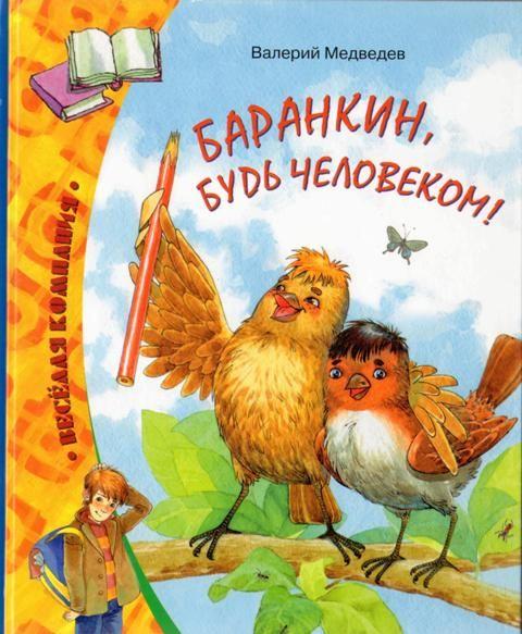 автор : Валерий Медведев название : Баранкин, будь человеком! издательство : Махаон серия : Веселая компания год издания : 2010 иллюстратор : Долгов Владимир тип…