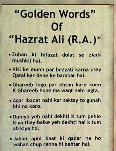 Golden Words of Hazrath Ali Razi Allah Tala Anhu