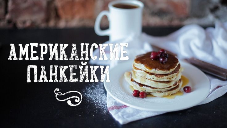 Американские панкейки | American pancakes [Рецепты Bon Appetit]Панкейки (Pancakes) — это американские блины. Готовят их на молоке или пахте и жарят на сухой сковороде. Получаются они пышными и нежными, поэтому идеально подходят для завтрака. Едят их обычно с кленовым сиропом, медом или джемом. #pancake #american #tasty #sweet #yammy #food #eat