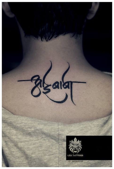 customized calligraphy aai baba mom dad marathi devanagari script tattoo leotattoos. Black Bedroom Furniture Sets. Home Design Ideas