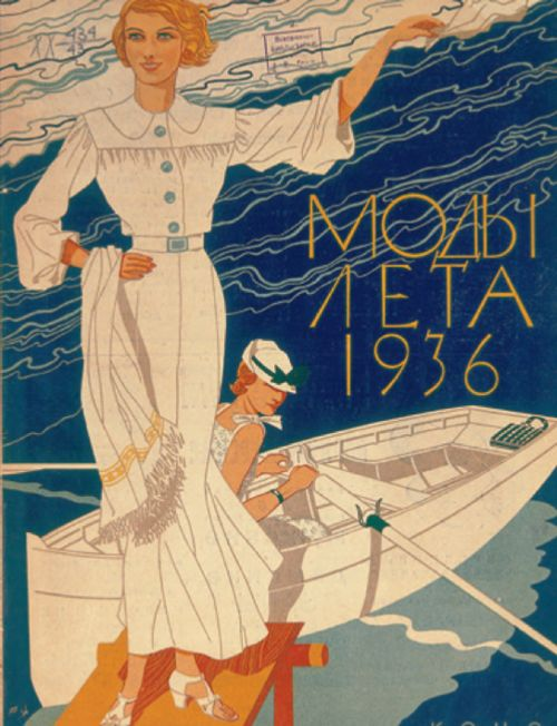 """Late 1930's USSR: Soviet fashion magazine for the summer of 1936. This new interest in fashion was connected to Joseph Stalin's assertion that """"life has become better and more cheerful"""".[13] Persistent images of plain women and quaint peasants were thought to propagate the capitalist view that socialism engenders poverty.[9] Fashionable and beautiful clothes were a signal of culture and quality of life equal (or superior) to that under capitalism."""