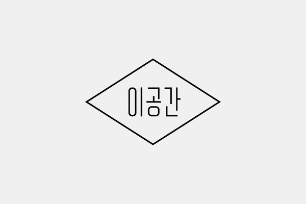 이공간 Identity & Typography on Behance