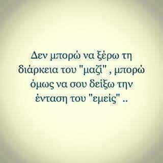 #μαζι #εμεις