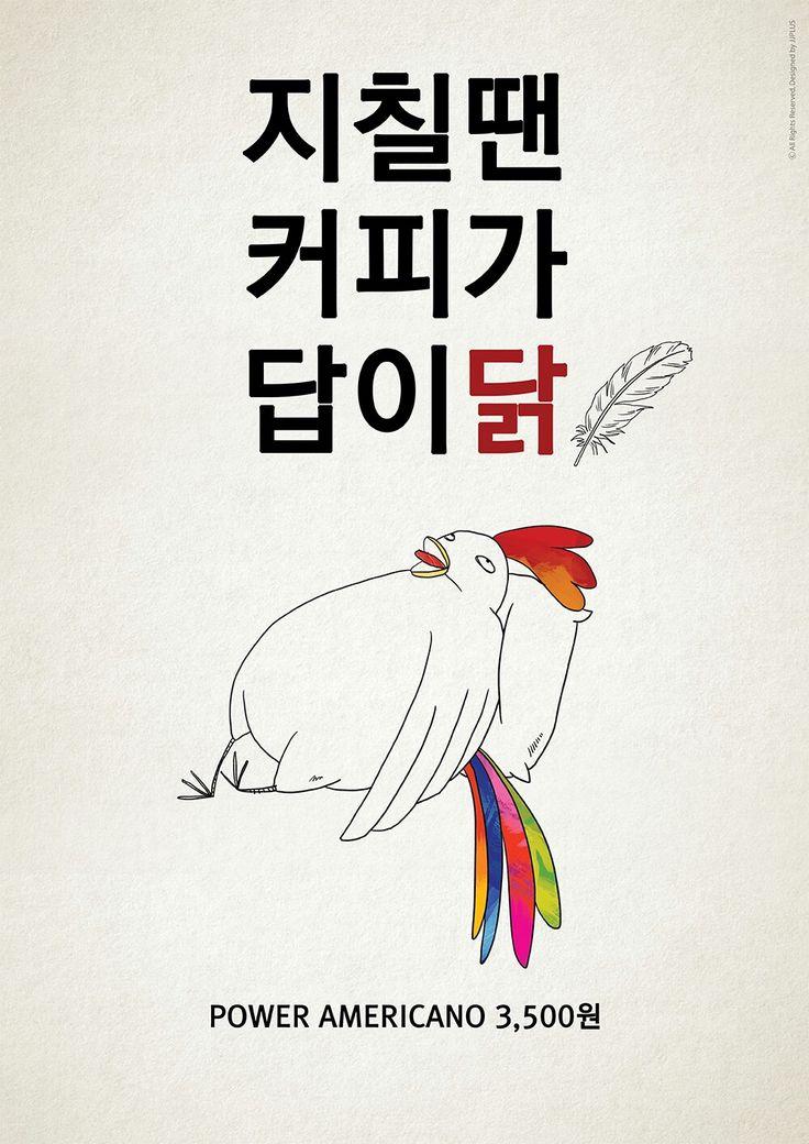 New Poster www.jjshopkorea.com