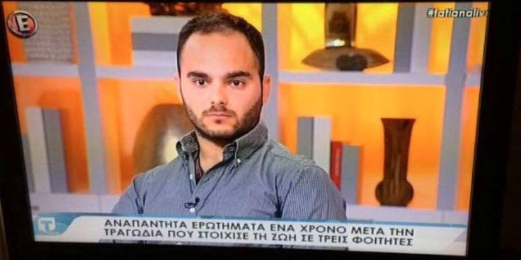 """Τώρα: Στην Τατιάνα Στεφανίδου ο Σπύρος, αδελφός του αδικοχαμένου φοιτητή Ανδρέα Αλέξη - """"Δεύτερο σπίτι μας το κοιμητήριο"""""""