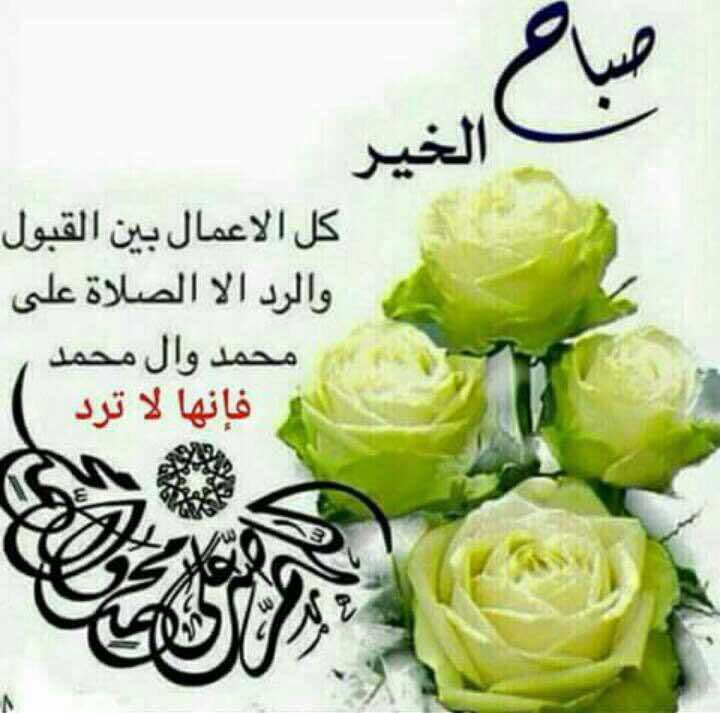 Pin On صباح الخير Good Morning
