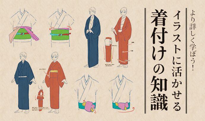 より詳しく学ぼう! イラスト制作に活かせる「着付け」の知識 | いちあっぷ講座