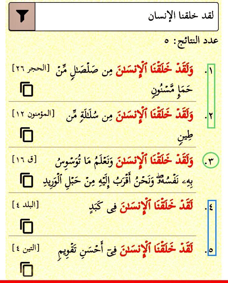 لقد خلقنا الإنسان خمس مرات في القرآن ثلاث منها بزيادة الواو ولقد خلقنا الإنسان ومرتان بدونها لقد خلقنا الإنسان في خلقنا الإنسان ست مرات السادسة In 2021