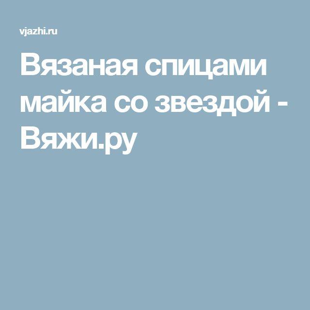 Вязаная спицами майка со звездой - Вяжи.ру