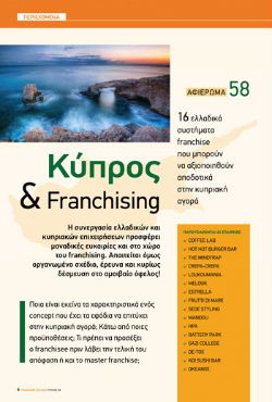 Eλλαδικά συστήματα franchise αναζητούν συνεργάτες στην κυπριακή αγορά