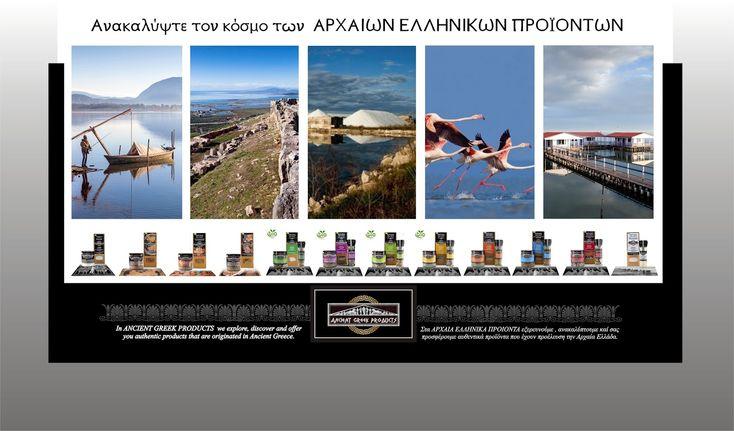 ANCIENT GREEK PRODUCTS :   ΚΑΛΩΣ ΗΡΘΑΤΕ .Ανακαλύψτε τον κόσμοτων ΑΡΧΑΙΩΝ...