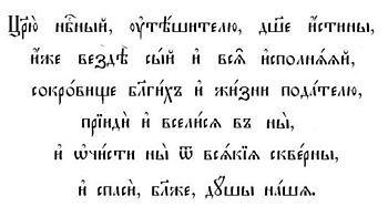 ЦАРЮ НЕБЕСНЫЙ, УТЕШИТЕЛЮ - O,_Heavenly_King_in_Church_Slavonic.jpg (350×196)