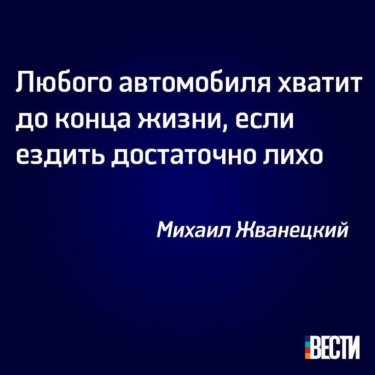 Любого автомобиля хватит до конца жизни, если ездить достаточно лихо (Михаил Жванецкий) #vestiua