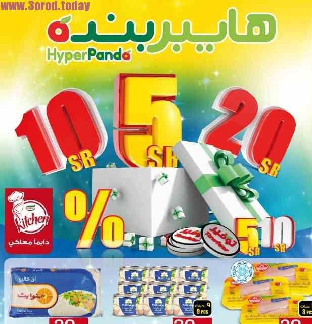 عروض هايبر بنده ليوم الخميس 28/9/2017 - عروض 20,10,5 ريال - https://www.3orod.today/saudi-arabia-offers/offers-hyper-panda/hyperpanda-offers-28-9-2017.html
