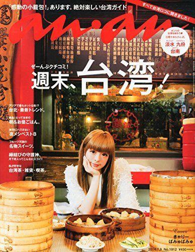 an・an (アン・アン) 2014年 7/9号 [雑誌]:Amazon.co.jp:本