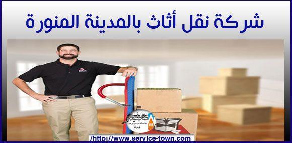 شركة نقل عفش بالمدينة المنورة سيرفس تاون شركة نظافة عامة بالمدينة المنورة Company Logo Tech Company Logos