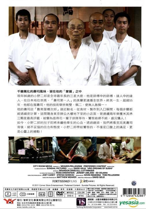 Jiro Dreams Of Sushi (DVD) (English Subtitled) (Taiwan Version)