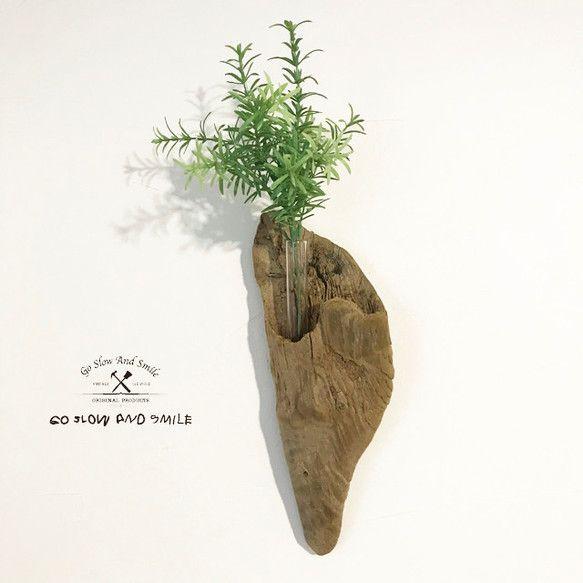 流木一輪挿し 流木インテリア 流木 花瓶 壁掛け おしゃれ プレゼント フラワーベース 一輪挿し 流木アート 流木 インテリア