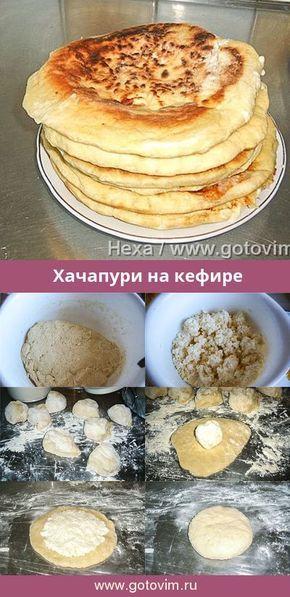 Хачапури на кефире . Пошаговый рецепт с фото #хачапури #кефир #грузинскаякухня #выпечка