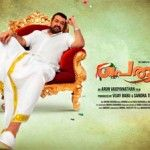 Peruchazhi is an upcoming 2014 Malayalam political satire film written and directed by Arun Vaidyanathan.It features Mohanlal in the lead ro...