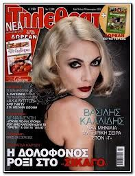 Smaragda Karidi Greek actress