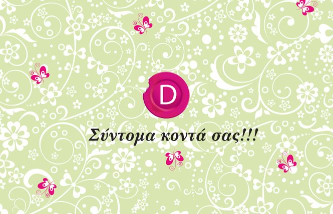 Κρουασανάκια αλμυρά της στιγμής με ελληνικά τυριά | Dina Nikolaou